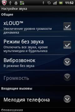 Обзор Sony Ericsson Xperia mini pro. Скриншоты. Настройки звука