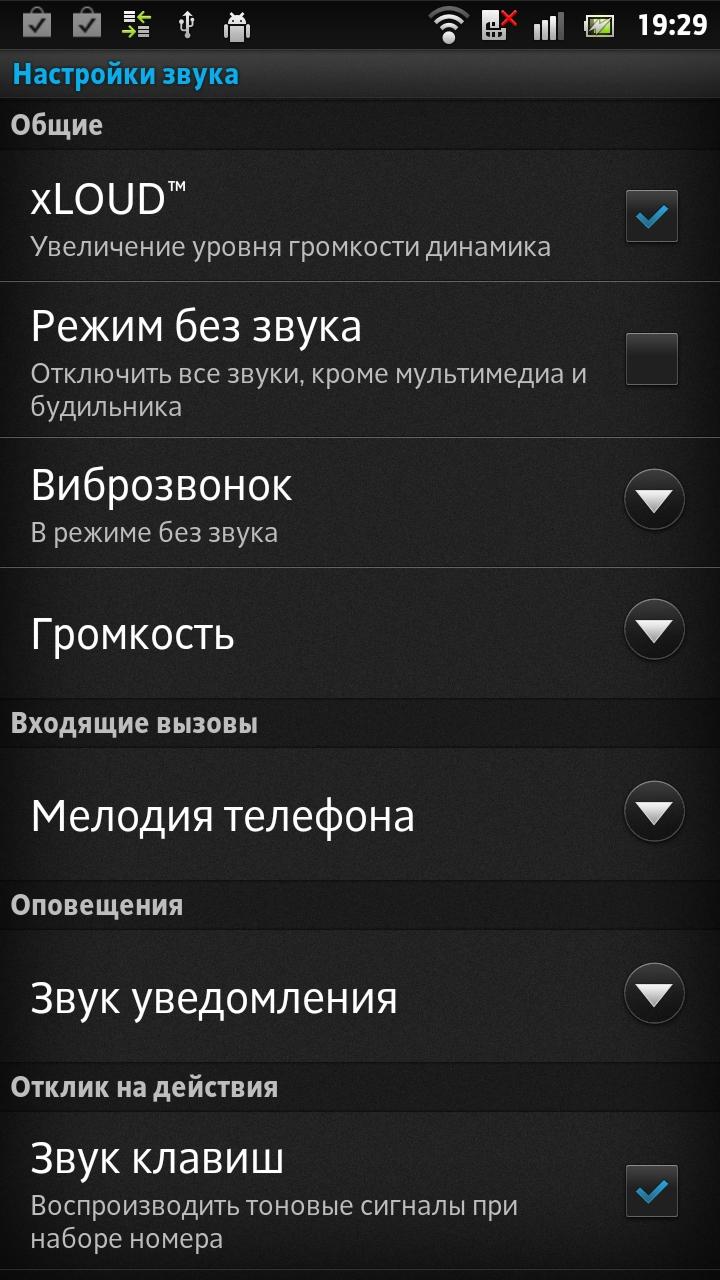 Андроид 4.2 Как Усилить Звук