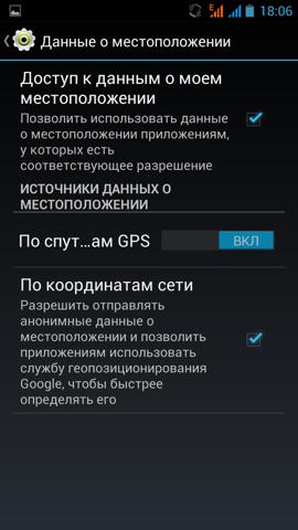 Обзор ThL W8. Скриншоты. Настройки GPS