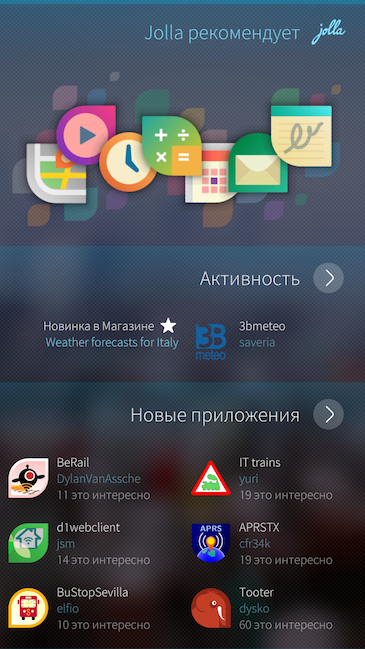 Скриншот Sailfish OS