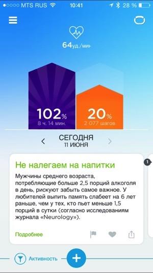 Скриншот приложения Jawbone Up