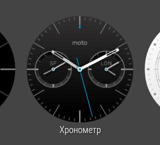 Снимок экрана Motorola Moto 360