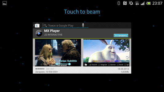 Передача приложения через Android Beam