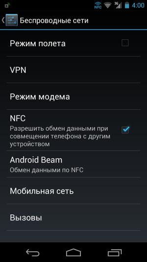 Включение технологии NFC