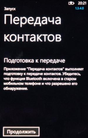 перенос контактов при помощи Nokia Contacts Transfer