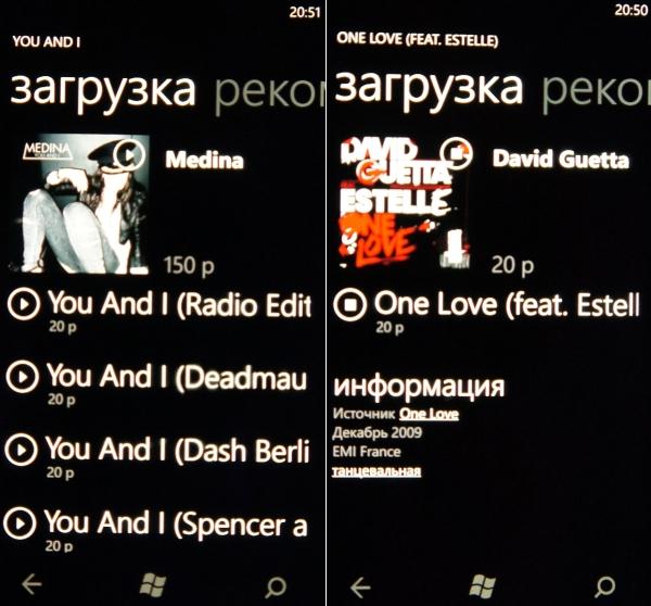 Покупка песен в Nokia Music