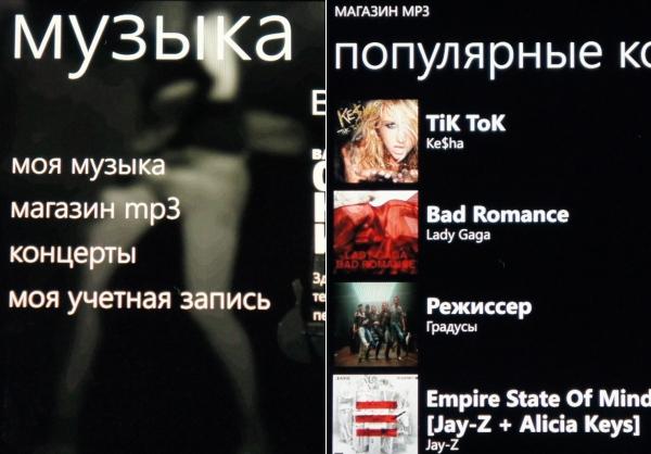 Nokia Music в Nokia Windows Phone
