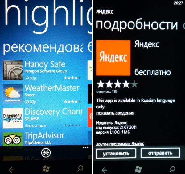 Nokia Windows Phone — предустановленные программы