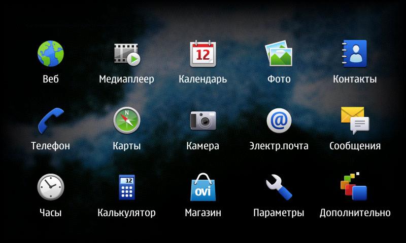 Как сделать скриншот в n900