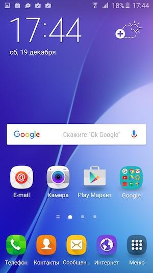 Скриншот смартфона Samsung Galaxy A5 2016