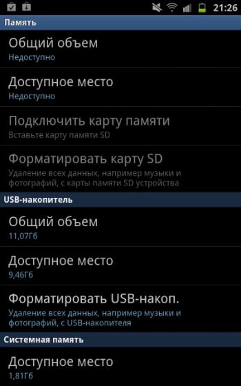 Galaxy Note, данные о встроенной памяти