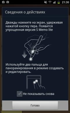 Galaxy Note, S Memo