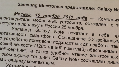 Galaxy Note, работа автофокуса, текст