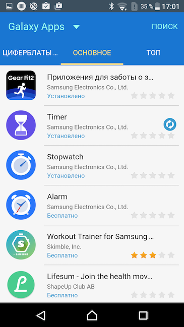 Скриншот магазина Samsung Galaxy Apps