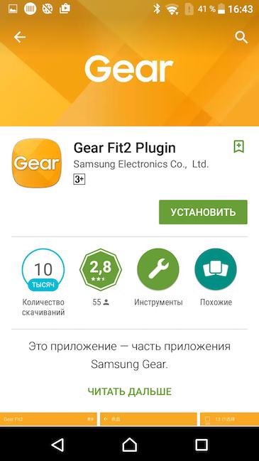 Скриншот Google Play Store