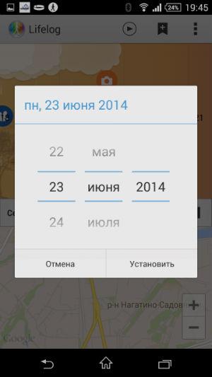Скриншот приложения Sony Lifelog