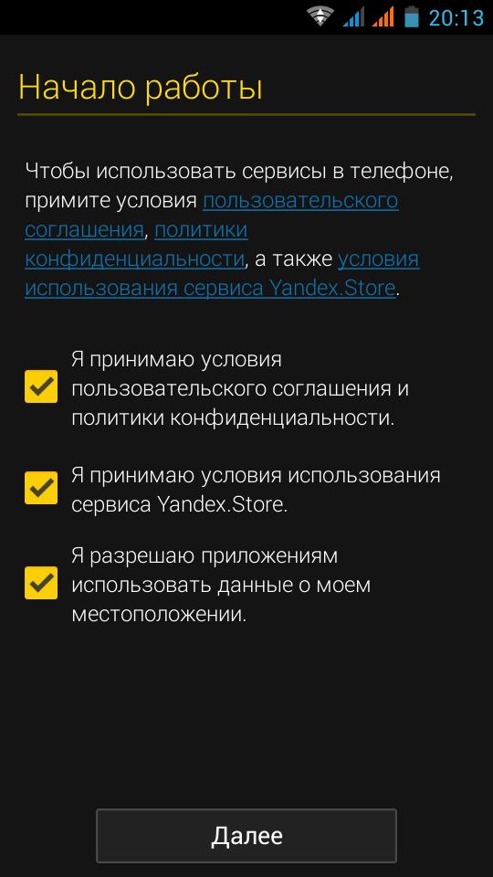Yandex Kit 4pda - фото 10