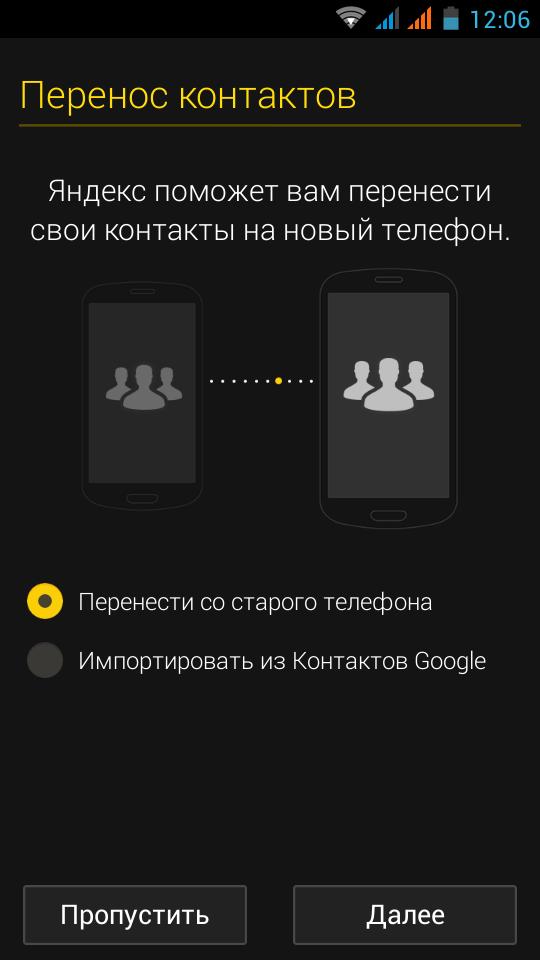 Яндекс навигатор для explay