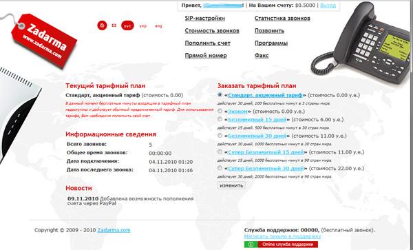 e068873c62e63c Сервис Zadarma.com позволяет делать международные звонки с домашнего или  рабочего компьютера и даже с мобильного телефона по тарифам, которые иначе,  ...