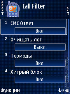 программа для изменения номера телефона - фото 11