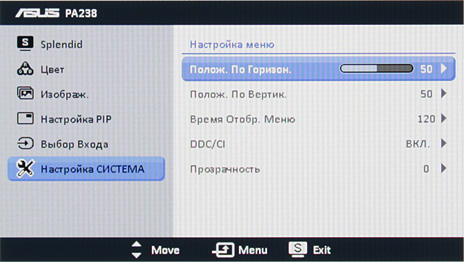 ЖК-монитор ASUS PA238Q, меню