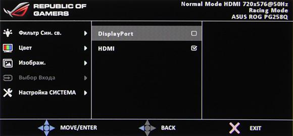 ЖК-монитор Asus ROG Swift PG258Q, меню установок
