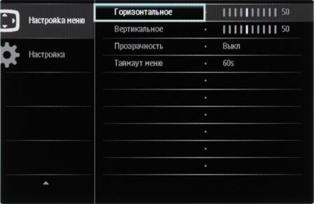 ЖК-монитор Philips 239C4QH, меню установок
