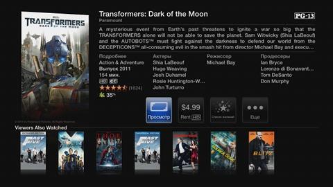 Фильмы на Apple TV