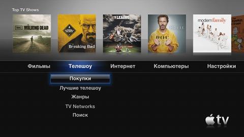 Сериалы на Apple TV