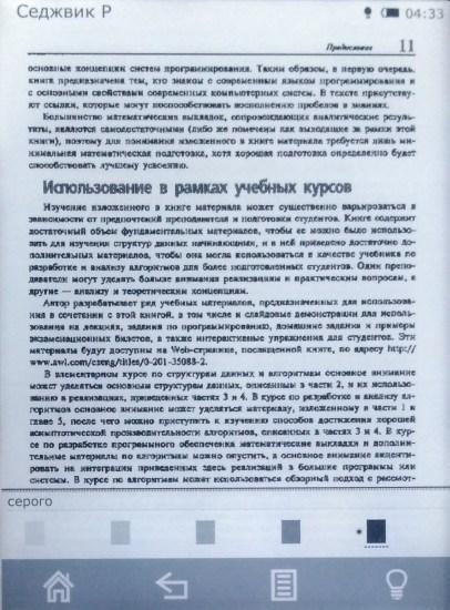 Электронная книга Digma S676 - картинка 4