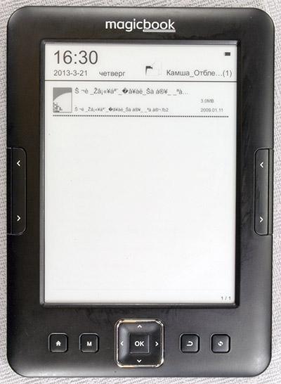 Драйвер для Gmini Magicbook Z6 скачать - картинка 1