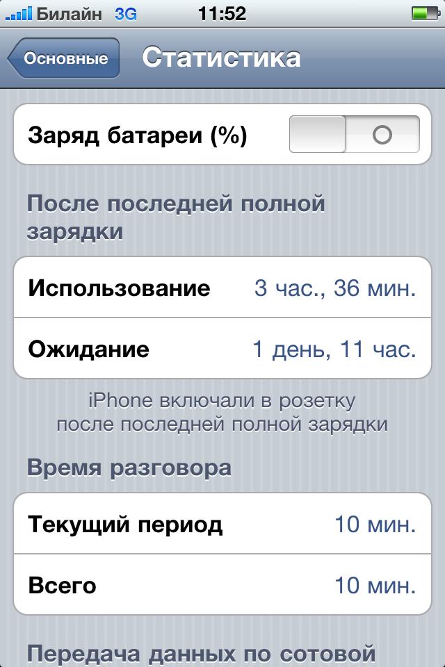 Как сделать чтобы показывался зарядка на айфон в процентах