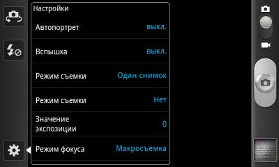 Обзор Samsung Galaxy S II. Скриншоты. Управление камерой: Настройки фотосъемки