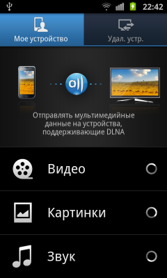 Обзор Samsung Galaxy S II. Скриншоты. Настройка DLNA