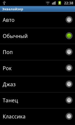 Обзор Samsung Galaxy S II. Эквалайзер: Предустановленные настройки