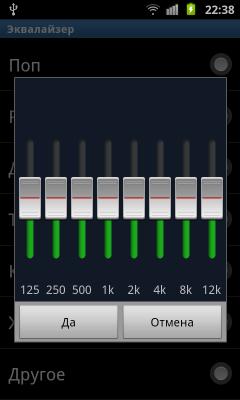 Обзор Samsung Galaxy S II. Эквалайзер: Точные настройки