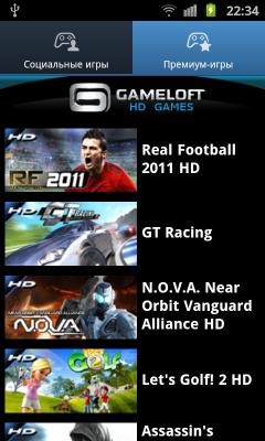 Обзор Samsung Galaxy S II. Скриншоты. Game Hub: Премиум игры