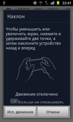Обзор Samsung Galaxy S II. Скриншоты. Управление увеличением текста в браузере с помощью жестов