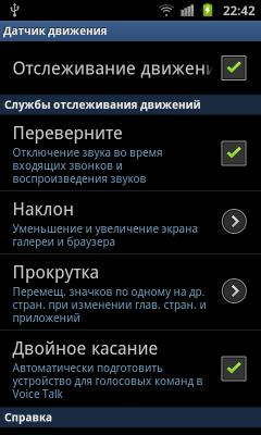 Обзор Samsung Galaxy S II. Скриншоты. Настроки управления с помощью жестов
