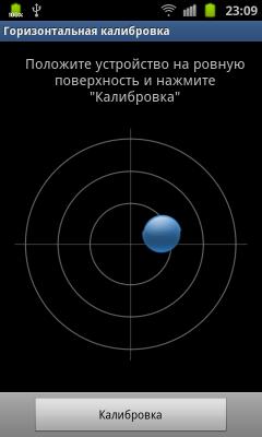 Обзор Samsung Galaxy S II. Скриншоты. Настройка гироскопа