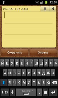 Обзор Samsung Galaxy S II. Скриншоты. Кириллическая раскладка