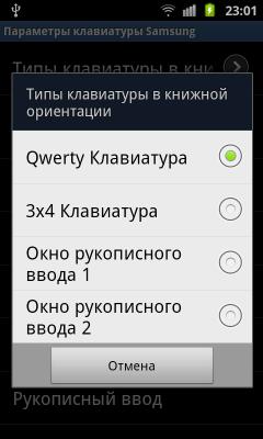 Обзор Samsung Galaxy S II. Скриншоты. Выбор метода ввода текста