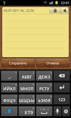 Обзор Samsung Galaxy S II. Скриншоты. Телефонная раскладка