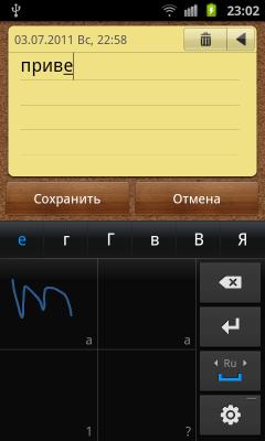 Обзор Samsung Galaxy S II. Скриншоты. Рукописный ввод