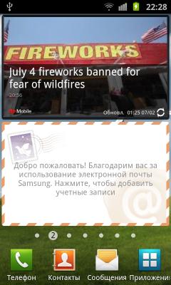 Обзор Samsung Galaxy S II. Скриншоты. Вторая вкладка основного экрана системы