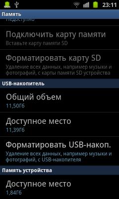Обзор Samsung Galaxy S II. Скриншоты. Информация о памяти