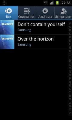 Обзор Samsung Galaxy S II. Аудиоплеер: список композиций
