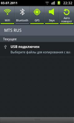 Обзор Samsung Galaxy S II. Скриншоты. Меню уведомлений и настроек