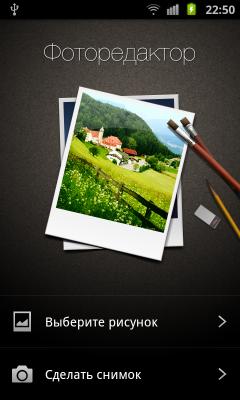 Обзор Samsung Galaxy S II. Редактор фото: Заставка