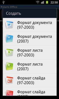Обзор Samsung Galaxy S II. Скриншоты. Polaris Office: Выбор типа документа для создания